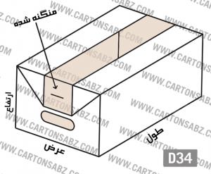D34-carton-box-design
