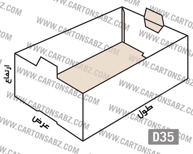 کارتنD35