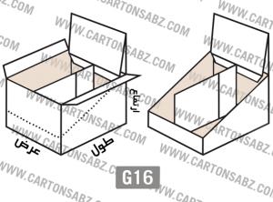 G16-carton-box-design – کارتن سبز تولید کننده انواع کارتن جعبه ورق کارتن سینگل فیس