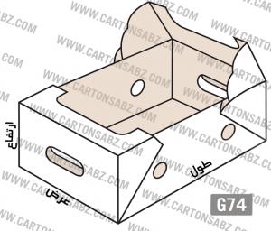 G74-carton-box-design –  کارتن سبز تولید کننده انواع کارتن جعبه ورق کارتن سینگل فیس