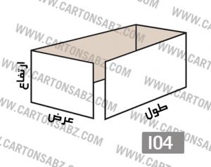 I04-carton-box-design – کارتن سبز تولید کننده انواع کارتن جعبه ورق کارتن سینگل فیس