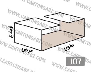 I07-carton-box-design – کارتن سبز تولید کننده انواع کارتن جعبه ورق کارتن سینگل فیس