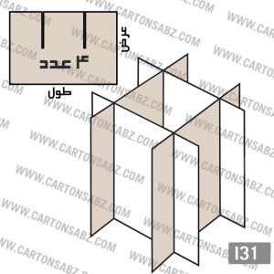 I31-carton-box-design – کارتن سبز تولید کننده انواع کارتن جعبه ورق کارتن سینگل فیس