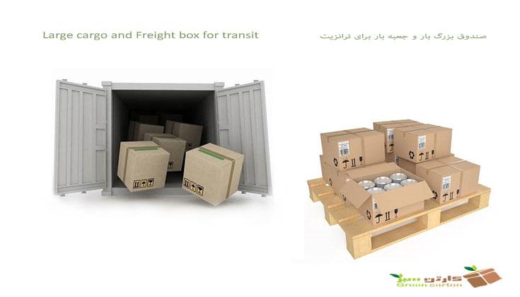 صندوق بزرگ بار و جعبه بار برای ترانزیت